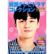 韓国テレビドラマコレクション2019 [ムックその他]