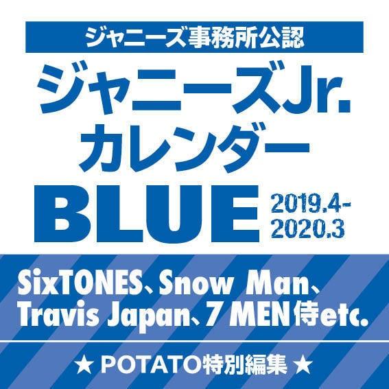 ジャニーズJr.カレンダー BLUE 2019.4-2020.3 [ムックその他]