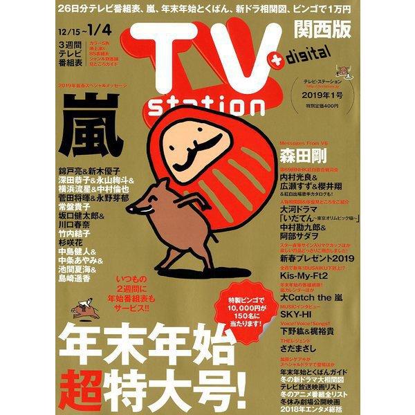 TV Station (テレビ・ステーション) 関西版 2018年 12/15号 [雑誌]