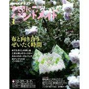 NHK すてきにハンドメイド 2019年 01月号 [雑誌]
