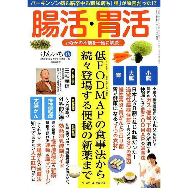 健康生活マガジン「健康一番」けんいち 2019年 02月号 [雑誌]