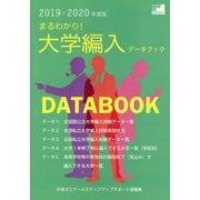 まるわかり!大学編入データブック〈2019-2020年度版〉 [単行本]