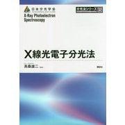 X線光電子分光法(分光法シリーズ〈第6巻〉) [全集叢書]