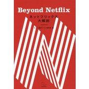 ネットフリックス大解剖 Beyond Netflix [単行本]