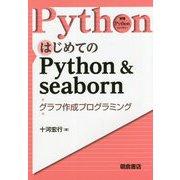 はじめてのPython & seaborn―グラフ作成プログラミング(実践Pythonライブラリー) [全集叢書]