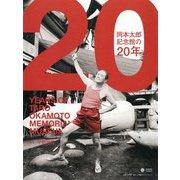 岡本太郎記念館の20年 [単行本]