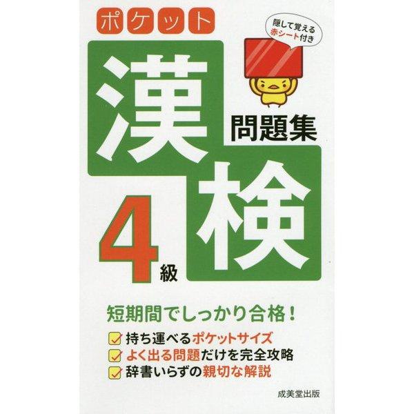 ポケット漢検4級問題集 [単行本]