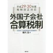 外国子会社合算税制―平成29・30年度税制改正対応 [単行本]