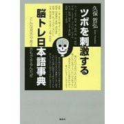 ツボを刺激する脳トレ日本語事典 [単行本]