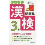 ポケット漢検3級問題集 [単行本]