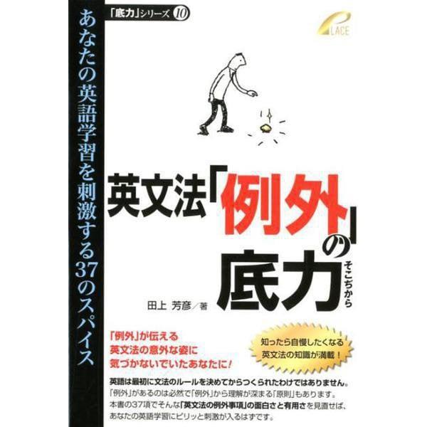 英文法「例外」の底力-あなたの英語学習を刺激する37のスパイス(「底力」シリーズ 10) [単行本]
