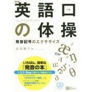 英語口の体操―発音記号のエクササイズ CD BOOK [単行本]