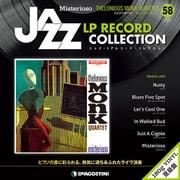 ジャズ・LPレコード・コレクション 58-隔週刊 [ムックその他]