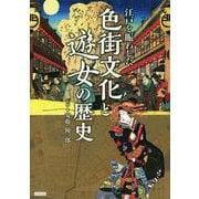 江戸を賑わした色街文化と遊女の歴史 [単行本]