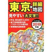 東京超詳細地図 2019年版 ハンディ版 [単行本]
