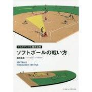 ソフトボールの戦い方―マルチアングル戦術図解 [単行本]