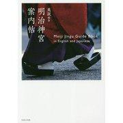 英訳付き 明治神宮案内帖 [単行本]