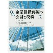 Q&A企業組織再編の会計と税務 第7版 [単行本]