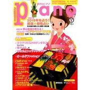 Piano (ピアノ) 2019年 01月号 [雑誌]