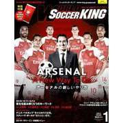 WORLD SOCCER KING (ワールドサッカーキング) 2019年 01月号 [雑誌]