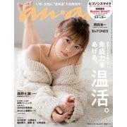 an・an (アン・アン) 2018年 12/19号 [雑誌]