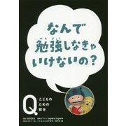 なんで勉強しなきゃいけないの?(NHK Eテレ「Q~こどものための哲学」) [全集叢書]