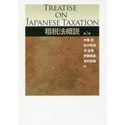 租税法概説 第3版 [単行本]