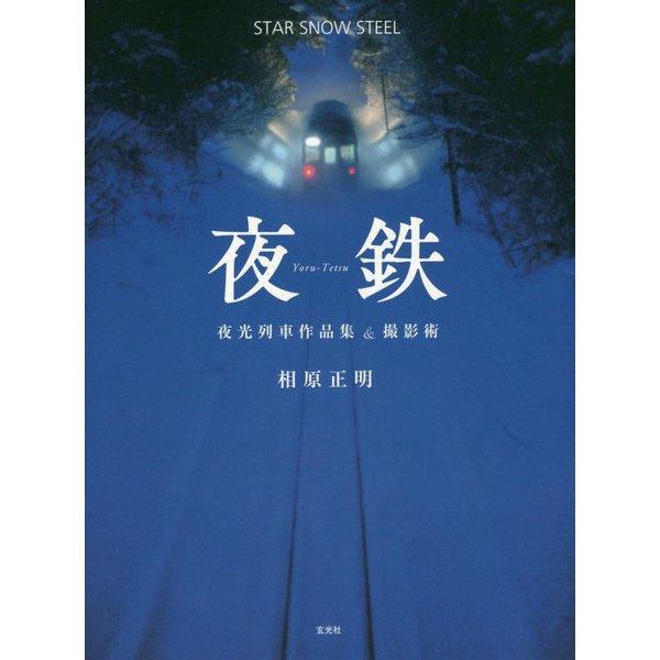 夜鉄―夜光列車作品集&撮影術 [単行本]