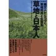 草地と日本人―縄文人からつづく草地利用と生態系 増補版 [単行本]