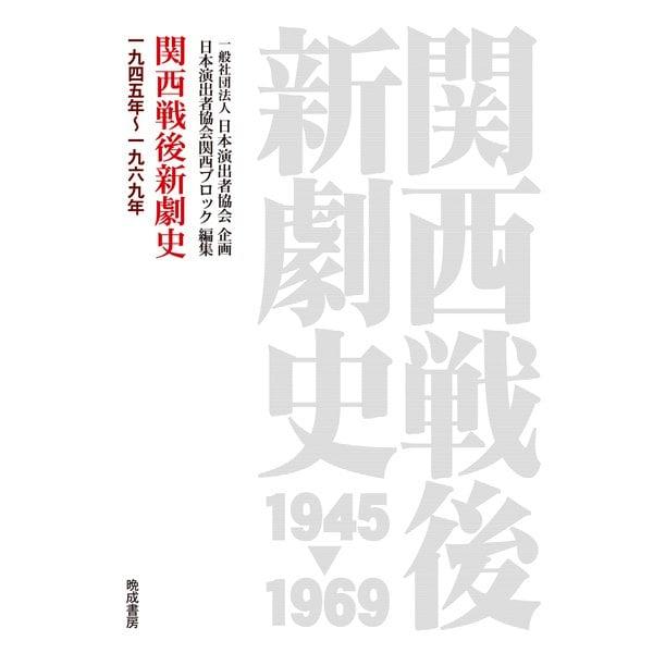 関西戦後新劇史<一九四五年~一九六九年> [単行本]