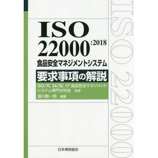 ISO22000:2018食品安全マネジメントシステム要求事項の解説 [単行本]
