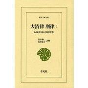 大清律 刑律〈1〉伝統中国の法的思考(東洋文庫) [文庫]