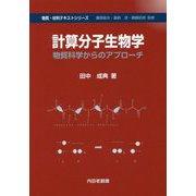 計算分子生物学―物質科学からのアプローチ(物質・材料テキストシリーズ) [単行本]