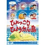 人形劇クロニクルシリーズ 2 ひょっこりひょうたん島 ひとみ座の世界