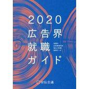 広告界就職ガイド〈2020年版〉全国の広告関連会社 強みと特徴・採用データ [単行本]