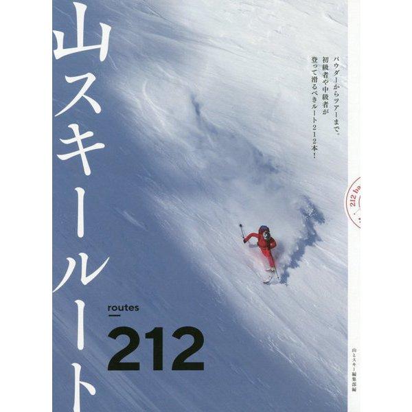 山スキールート212 [単行本]