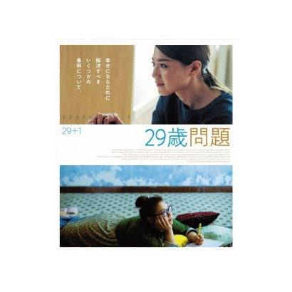 29歳問題 [Blu-ray Disc]