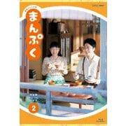 連続テレビ小説 まんぷく 完全版 Blu-ray BOX 2