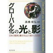 グローバル化の光と影―日本の経済と働き方はどう変わったのか [単行本]