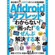 """Androidタブレットの""""わからない!""""""""困った!""""をぜんぶ解決する本-【HUAWEI MediaPad M5/ASUS ZenPad 対応版】 [単行本]"""