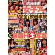 女子アナ完全なる放送事故 Vol.5 [ムック・その他]