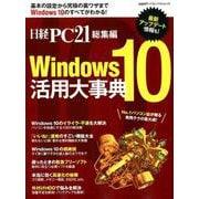 Windows10活用大事典(日経BPパソコンベストムック 日経PC21総集編) [ムックその他]