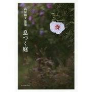 息づく庭―高屋敏子歌集 [単行本]