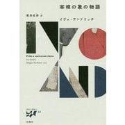 """宰相の象の物語(""""東欧の想像力""""〈14〉) [全集叢書]"""