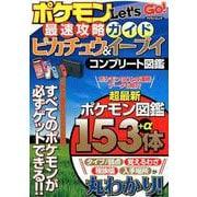 ポケモンLet's Go! 最速攻略ガイド ピカチュウ&イーブイ コンプリート図鑑 [ムック・その他]