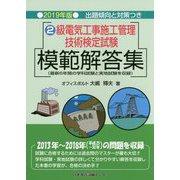 2級電気工事施工管理技術検定試験模範解答集〈2019年版〉 [単行本]