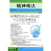 精神療法 第44巻第6号 [単行本]