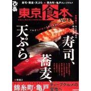 東京食本vol.8 [ムック・その他]