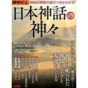 歴史REAL日本神話の神々 [ムックその他]