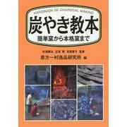 炭やき教本―簡単窯から本格窯まで [単行本]